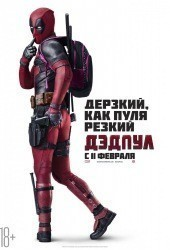 Deadpool images, cast and synopsis.
