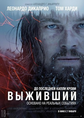 The Revenant images, cast and synopsis.