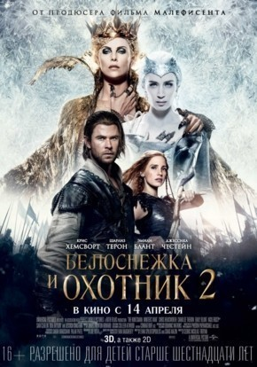 The Huntsman: Winter's War images, cast and synopsis.
