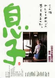 Musuko movie in Rentaro Mikuni filmography.