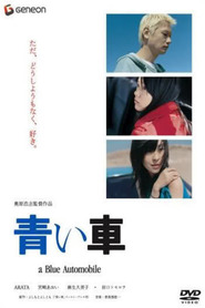 Aoi kuruma movie in Tomorowo Taguchi filmography.
