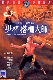 Return to the 36th Chamber movie in Miao Ching filmography.