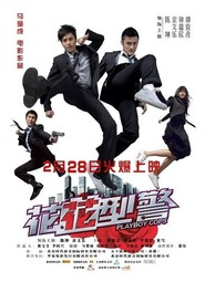 Fa fa ying king movie in Danny Lee filmography.