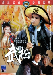 Wu Song movie in Miao Ching filmography.
