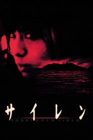 Sairen is the best movie in Hiroshi Abe filmography.