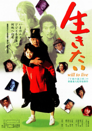 Ikitai movie in Rentaro Mikuni filmography.