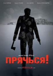 Pryachsya! is the best movie in Sergei Yushkevich filmography.