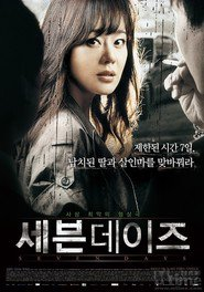 Se-beun De-i-jeu is the best movie in O Kvan Rok filmography.