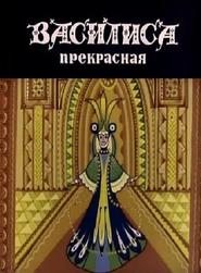 Vasilisa prekrasnaya movie in Mikhail Kononov filmography.