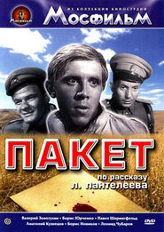 Paket movie in Anatoli Kuznetsov filmography.