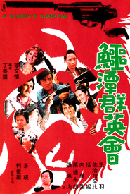 E tan qun ying hui movie in Yu Wang filmography.