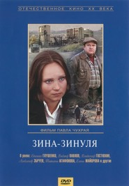 Zina-Zinulya movie in Vladimir Gostyukhin filmography.