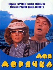 Moya moryachka movie in Tatyana Vasilyeva filmography.