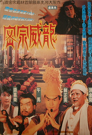 Best Is the Highest movie in Sammo Hung filmography.