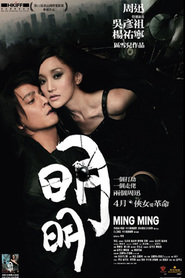 Ming Ming movie in Daniel Wu filmography.