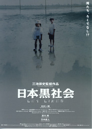 Nihon kuroshakai is the best movie in Tomorowo Taguchi filmography.