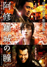 Ashura-jo no hitomi is the best movie in Hanae Kan filmography.