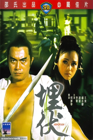 Mai fu movie in Chih-Ching Yang filmography.
