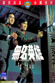 Wu ming ying xiong movie in Chih-Ching Yang filmography.
