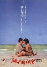 Kamigami no Fukaki Yokubo is the best movie in Rentaro Mikuni filmography.