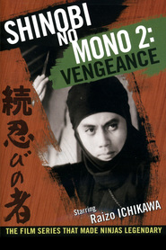 Shin shinobi no mono movie in Ayako Wakao filmography.