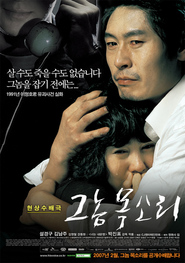 Geu nom moksori is the best movie in Kang Dong-won filmography.