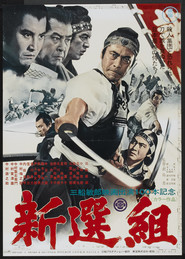 Shinsengumi is the best movie in Yoko Tsukasa filmography.