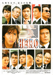 Hero is the best movie in Teruyuki Kagawa filmography.
