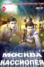 Moskva-Kassiopeya is the best movie in Lev Durov filmography.