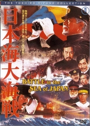 Nihonkai daikaisen is the best movie in Yoko Tsukasa filmography.