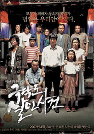 Geuk-rak-do Sal-in-sa-geon is the best movie in Kim In Mun filmography.