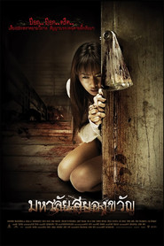 Haunted Universities is the best movie in Panvard Hemmani filmography.