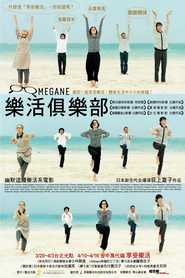 Megane is the best movie in Ken Mitsuishi filmography.