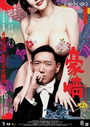 Naked Ambition movie in Louis Koo filmography.