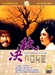 Qiu Jue movie in Yu Wang filmography.