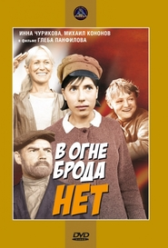 V ogne broda net is the best movie in Mikhail Kononov filmography.