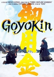 Goyokin is the best movie in Yoko Tsukasa filmography.