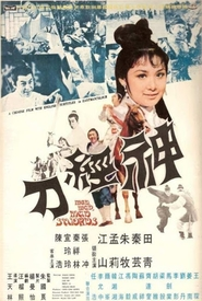 Shen jing dao movie in Ching Tien filmography.