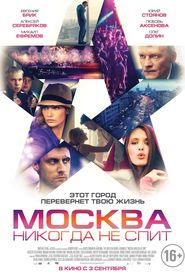 Moskva nikogda ne spit is the best movie in Yuri Stoyanov filmography.
