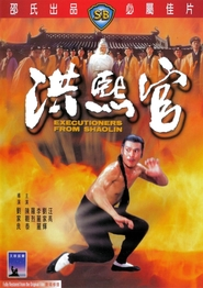 Hong Xi Guan is the best movie in Ching Tien filmography.