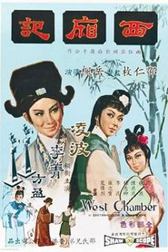 Xi xiang ji movie in Chih-Ching Yang filmography.