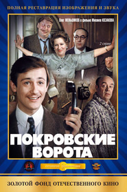 Pokrovskie vorota movie in Tatyana Dogileva filmography.