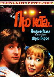 Pro kota... movie in Albert Filozov filmography.