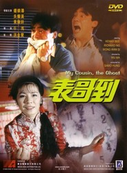 Biao ge dao movie in Ching Tien filmography.