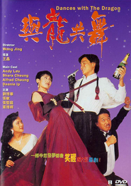 Yu long gong wu movie in Man Cheung filmography.