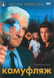 Camouflage movie in Leslie Nielsen filmography.