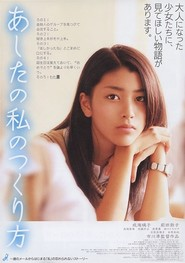 Ashita no watashi no tsukurikata movie in Tomorowo Taguchi filmography.