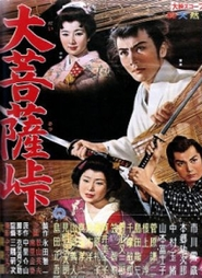 Daibosatsu toge movie in Chishu Ryu filmography.