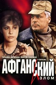 Afganskiy izlom is the best movie in Tatyana Dogileva filmography.