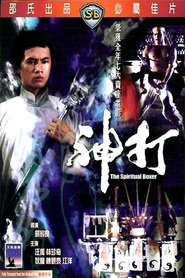 Shen da is the best movie in Ching Tien filmography.
